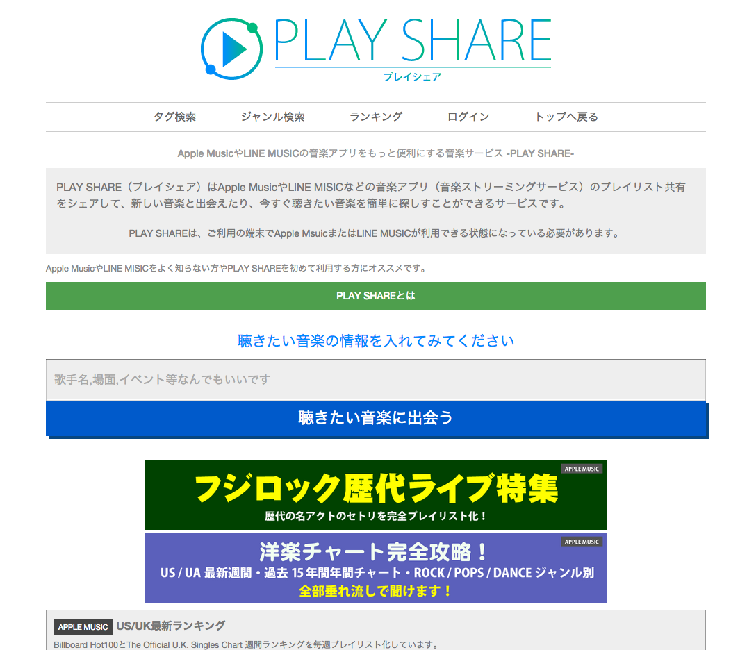 PLAY SHARE